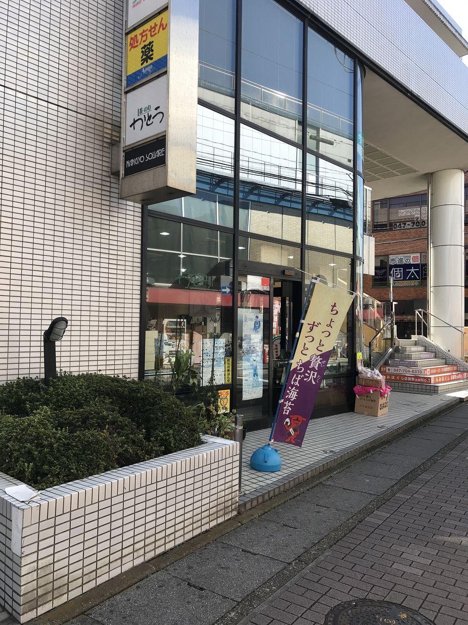 南行徳の加藤海苔店の外観横
