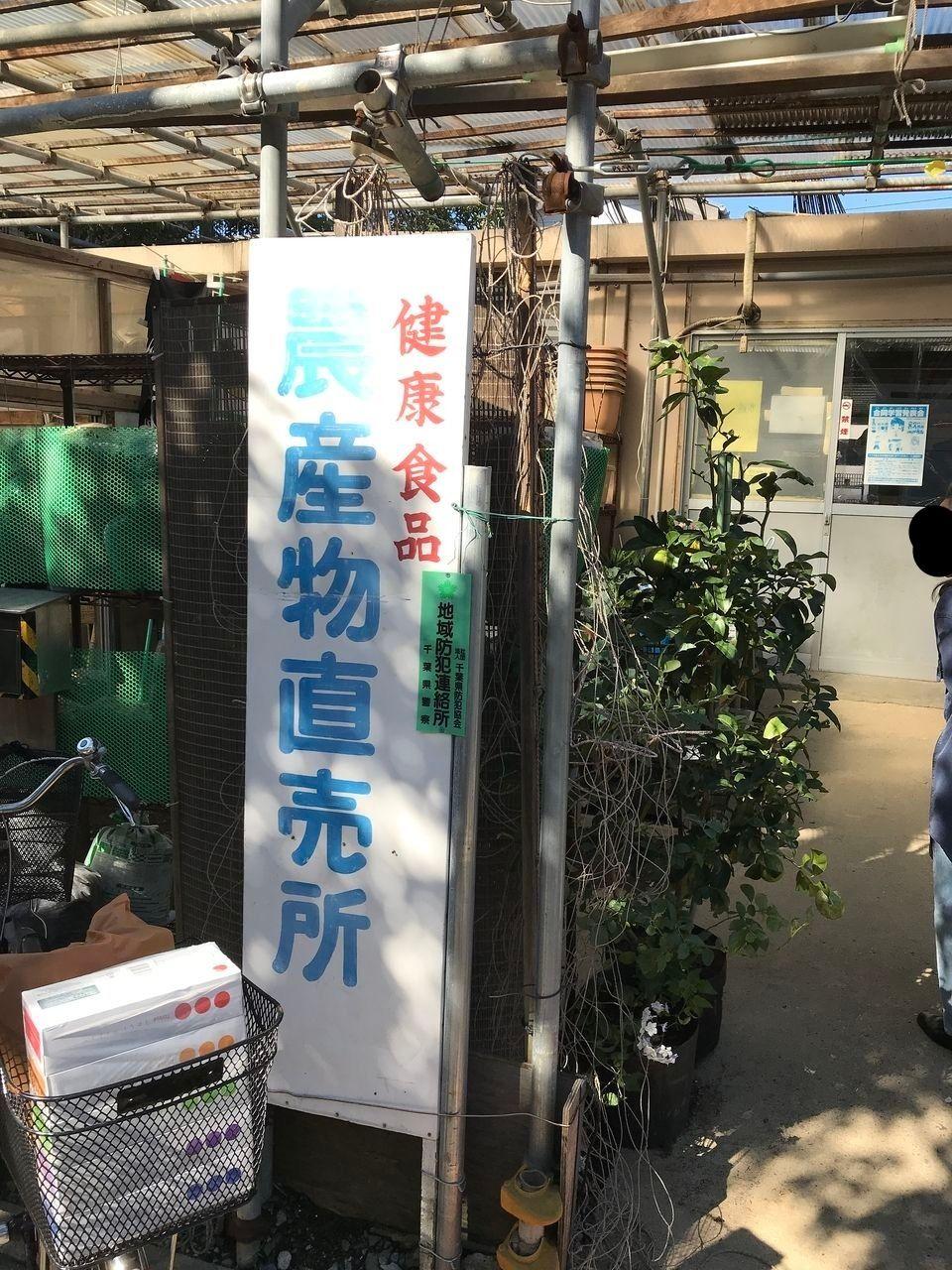 行徳の格三園芸センターの表の看板