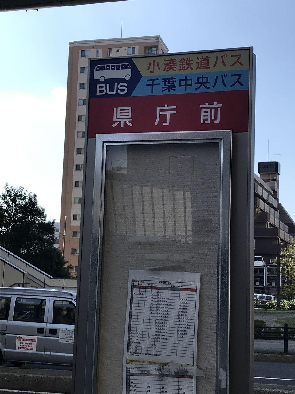 千葉県庁 県庁前バス停
