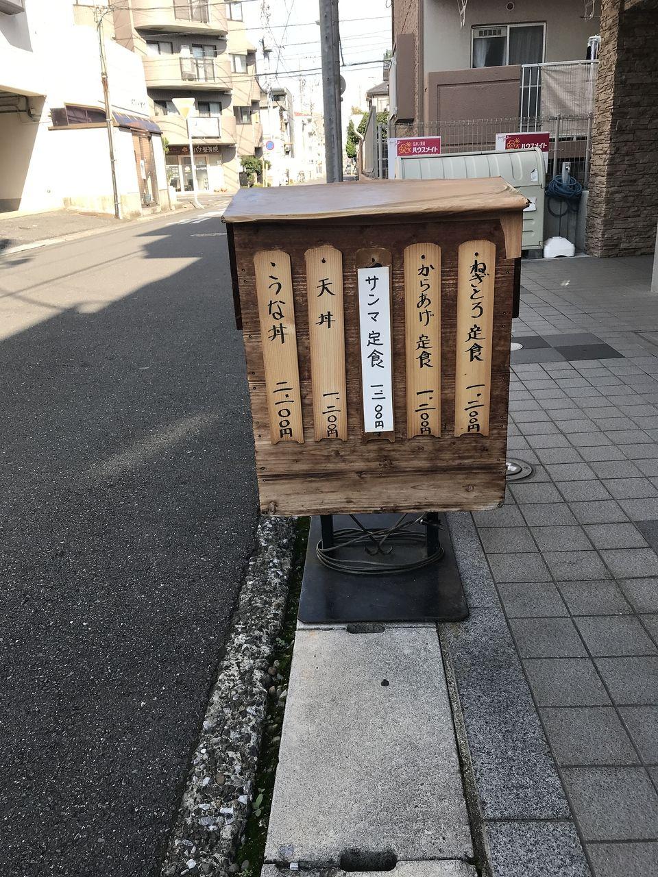 行徳のみちお亭のランチ看板