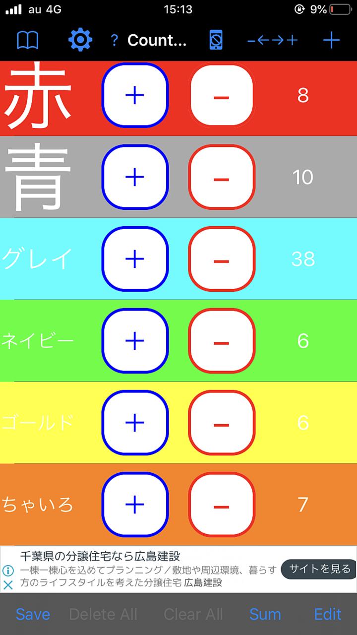 行徳ニューハイツの車のカウントアプリ画面