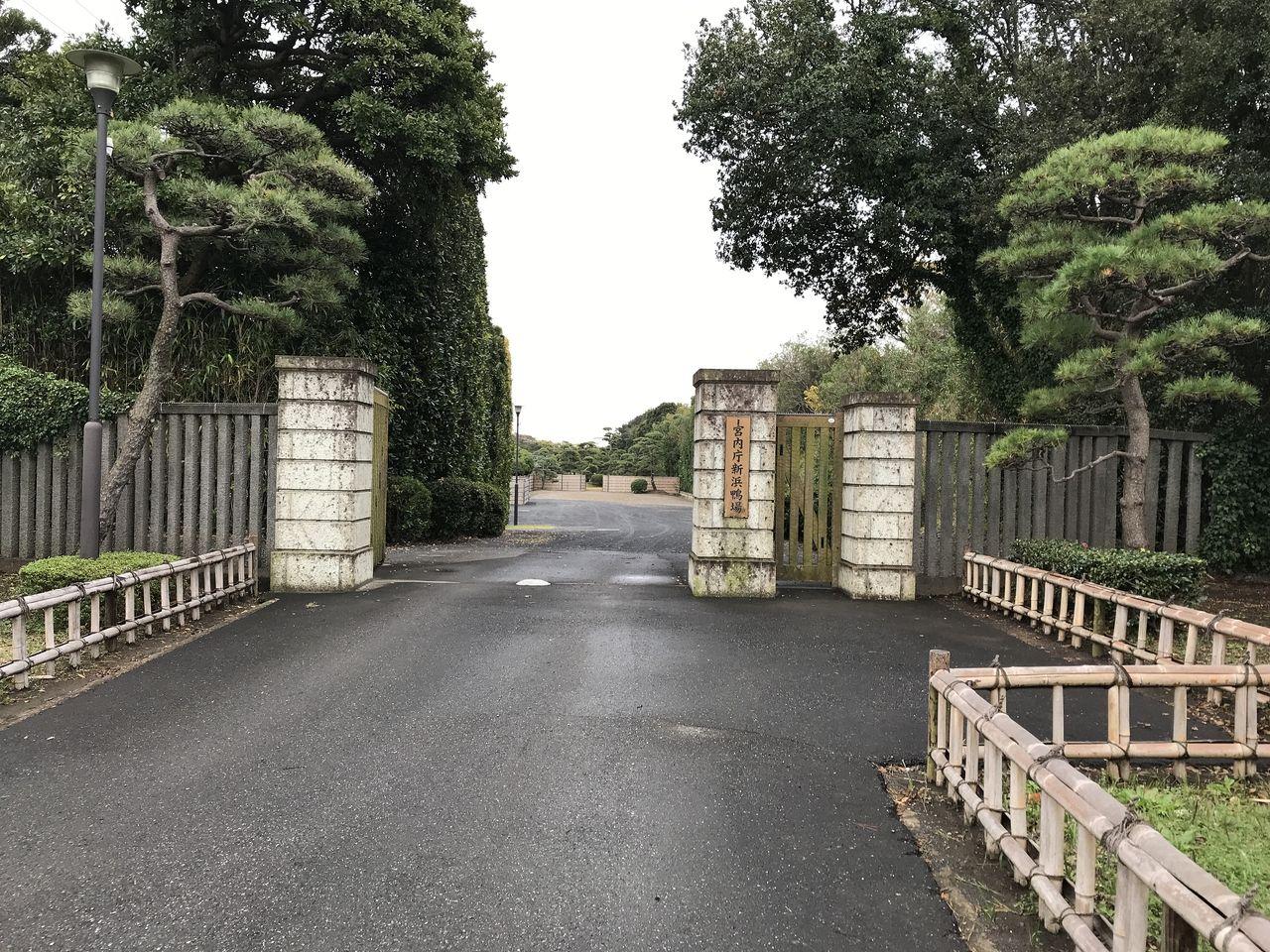 行徳の鴨場の入口