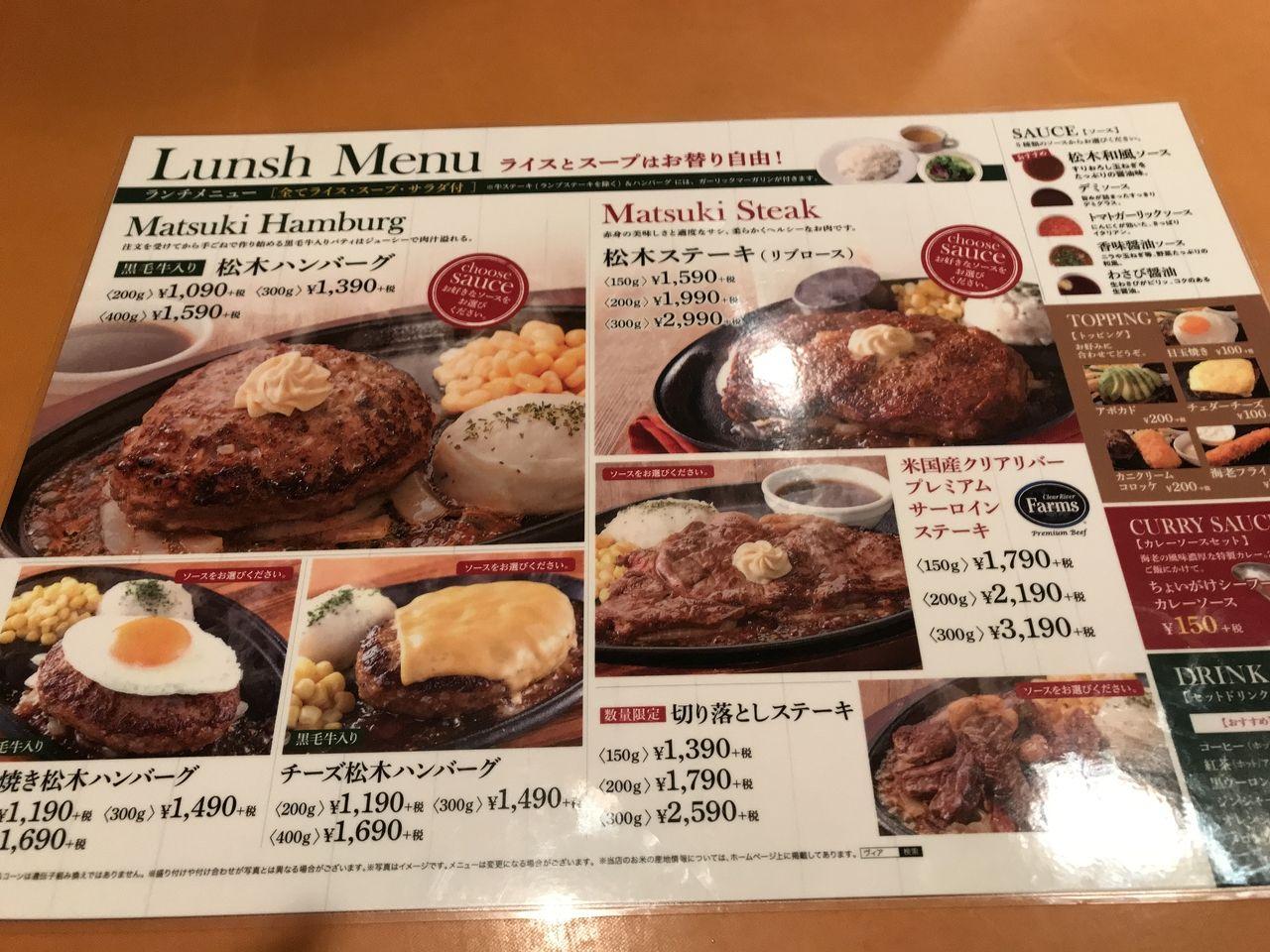 行徳のステーキハウス松木のランチメニュー表