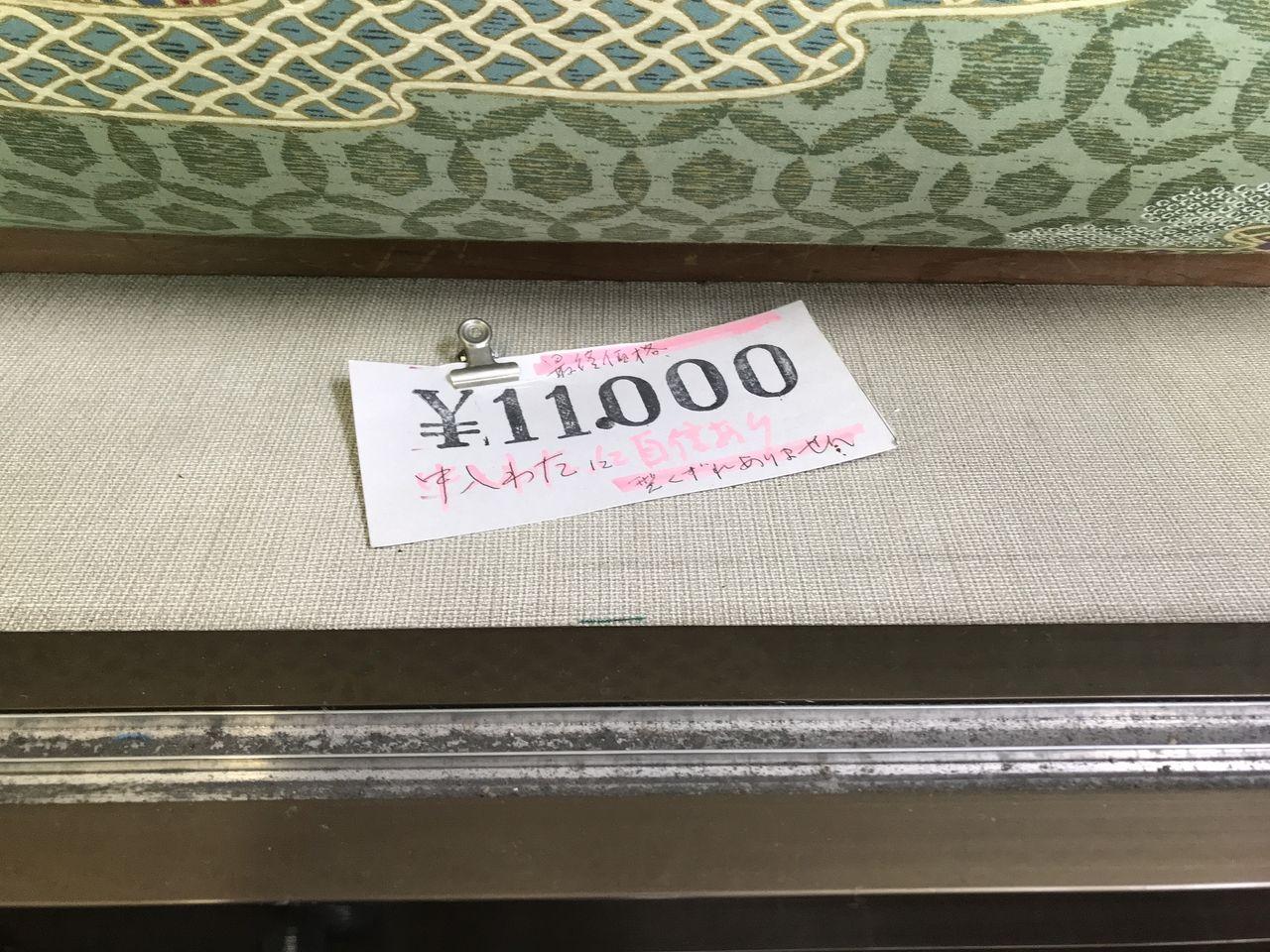 行徳の野地綿の敷布団の値段