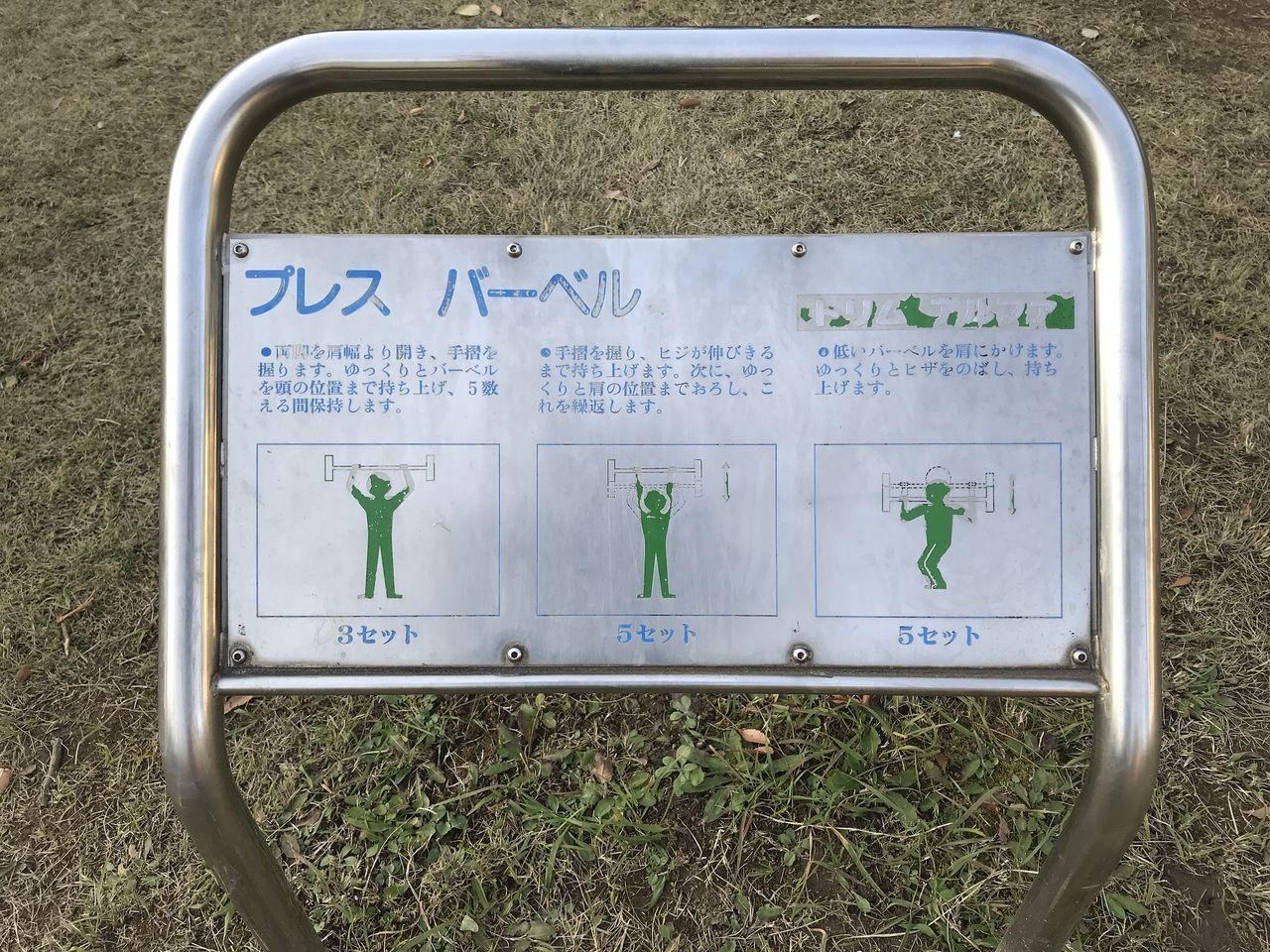 南行徳公園のプレスバーベルの説明書