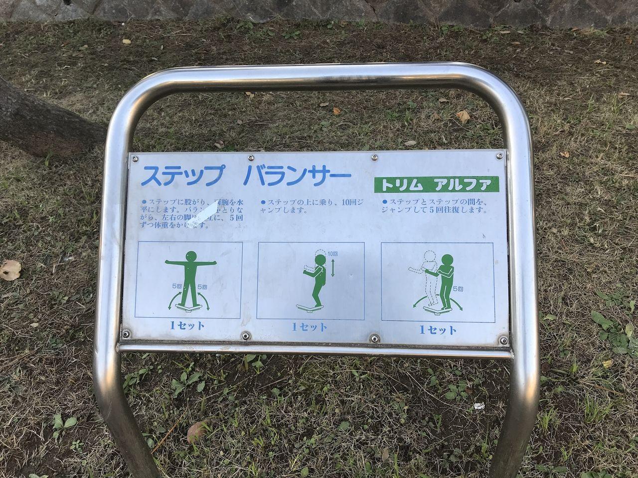 南行徳公園のステップバランサーの説明書き
