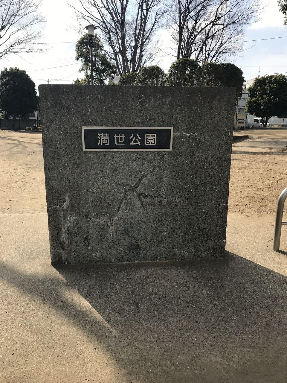 南行徳の満世公園の入口