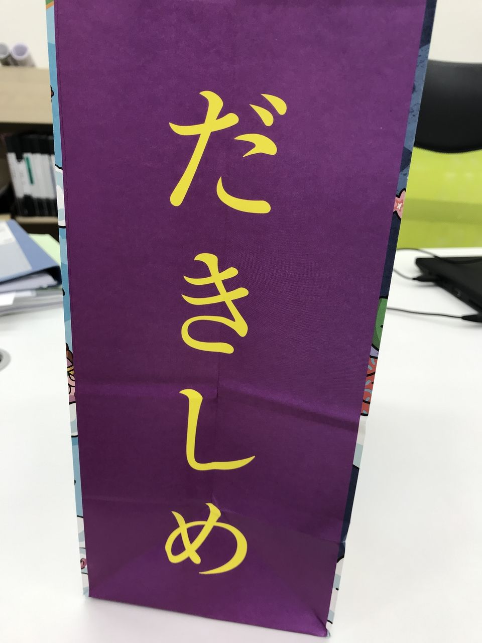 行徳のだきしめタイの袋の側面1