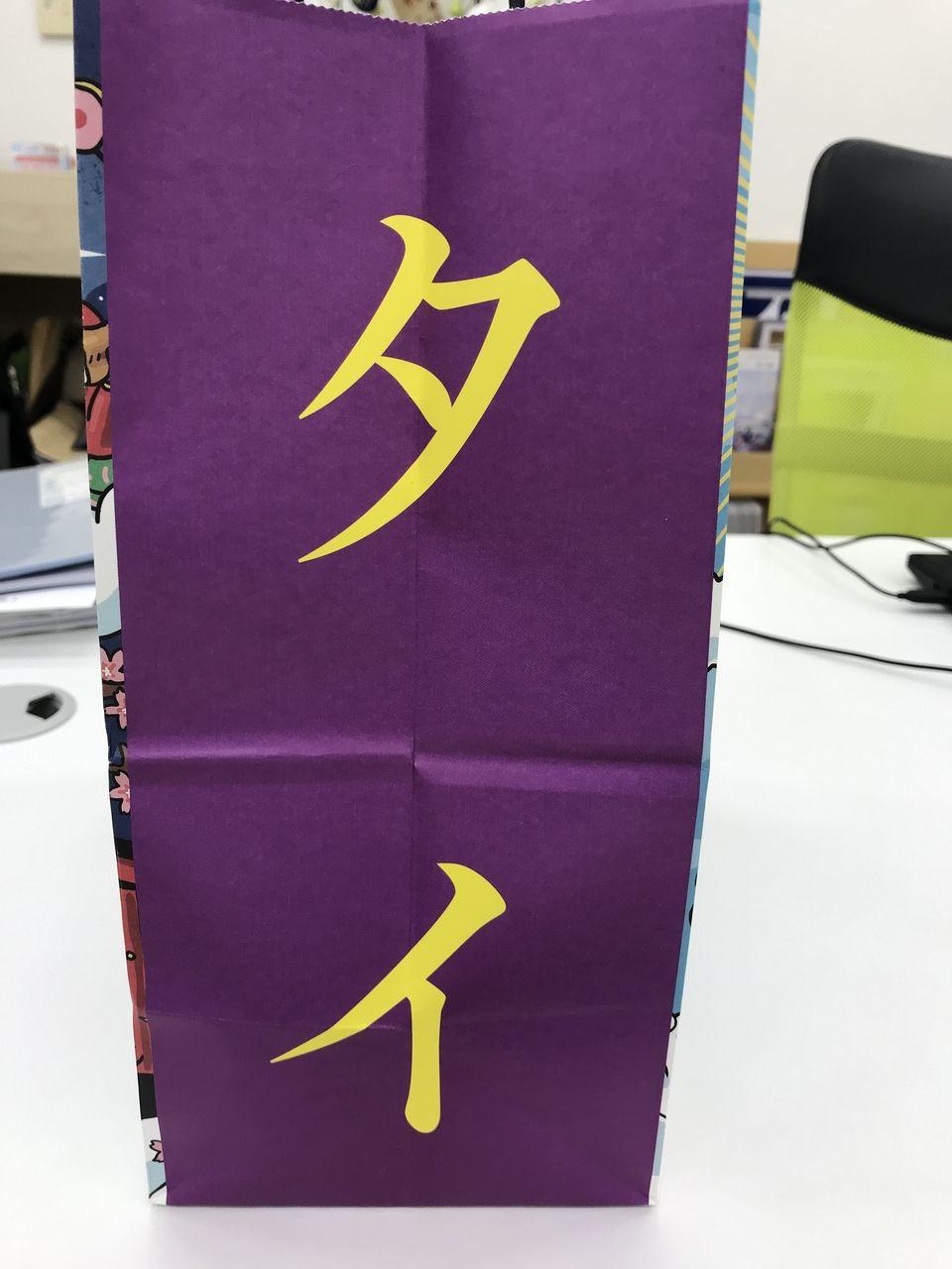 行徳のだきしめタイの袋の側面2