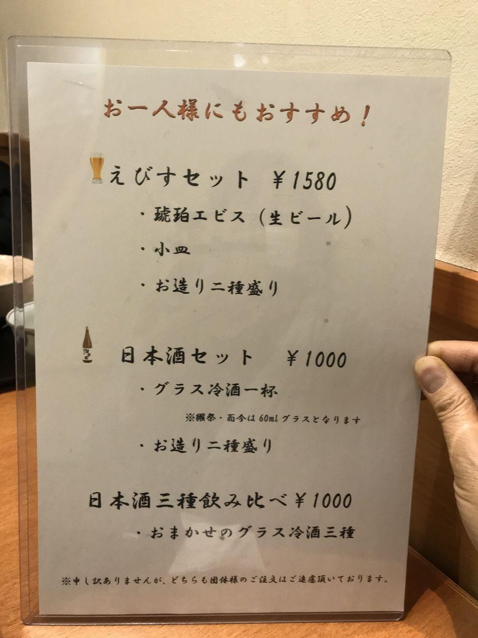 行徳のピカイチ和食!「えびす」の鮪のづけ丼