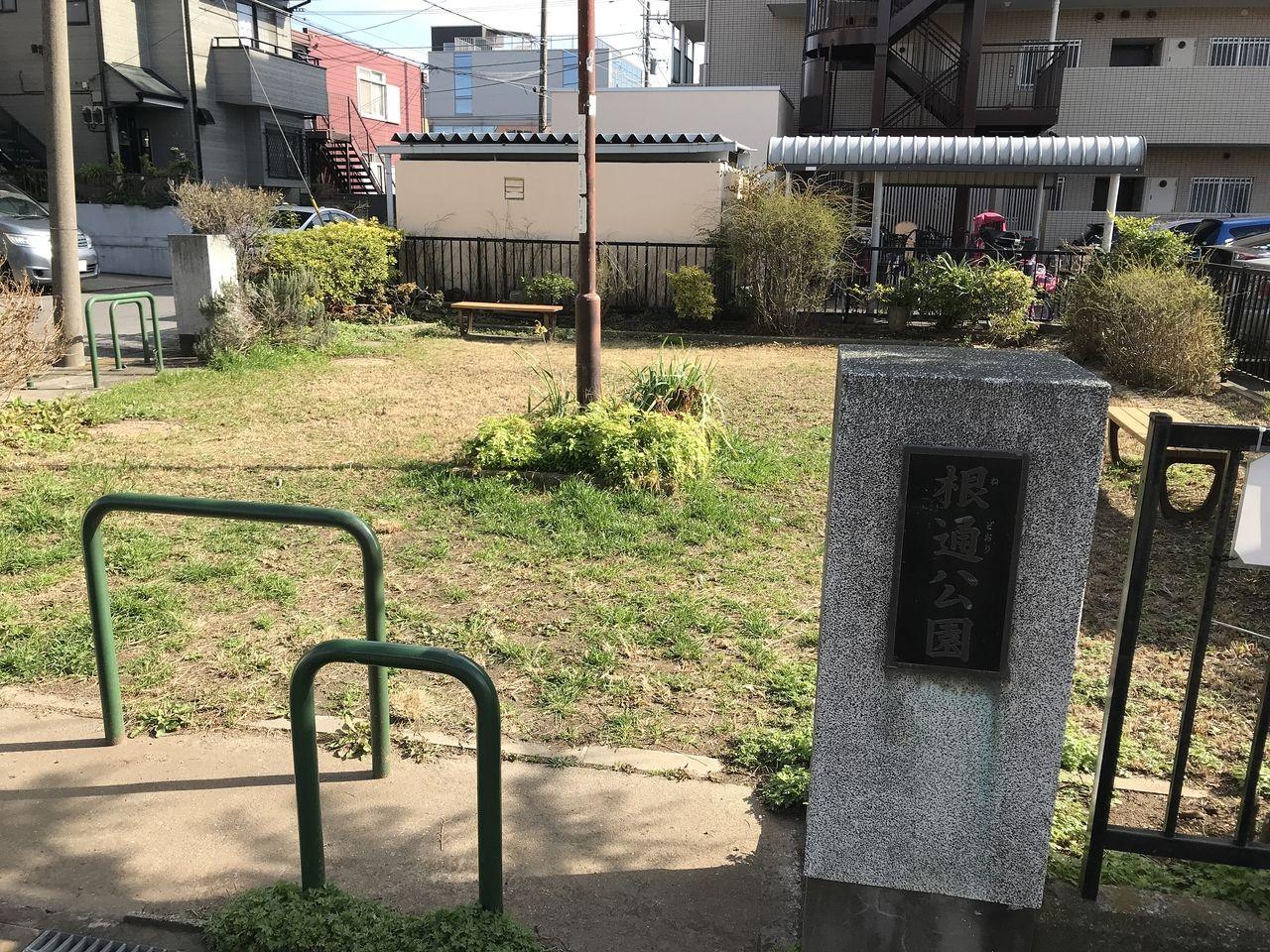 行徳の根通公園