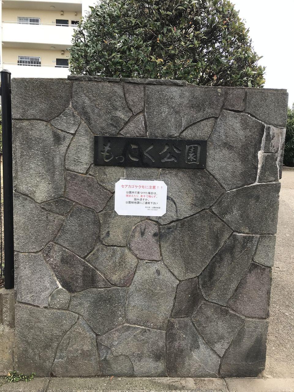妙典のもっこく公園の看板