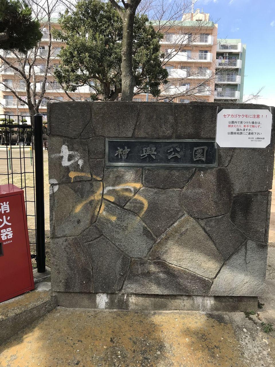 行徳の神輿公園の看板