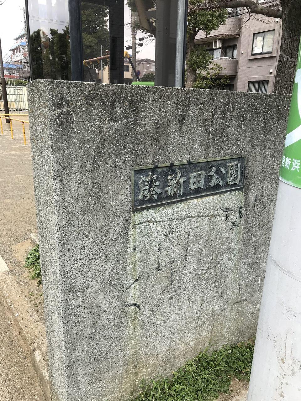 南行徳の湊新田公園の銘板