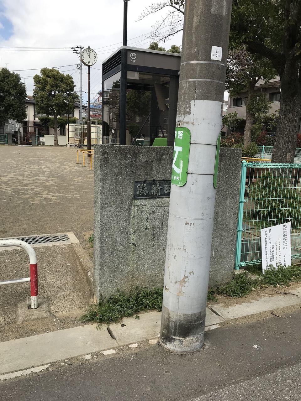 南行徳の湊新田公園の電柱に隠れた銘板