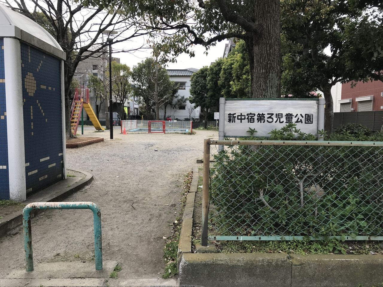 南行徳の新中宿第3児童公園の入り口