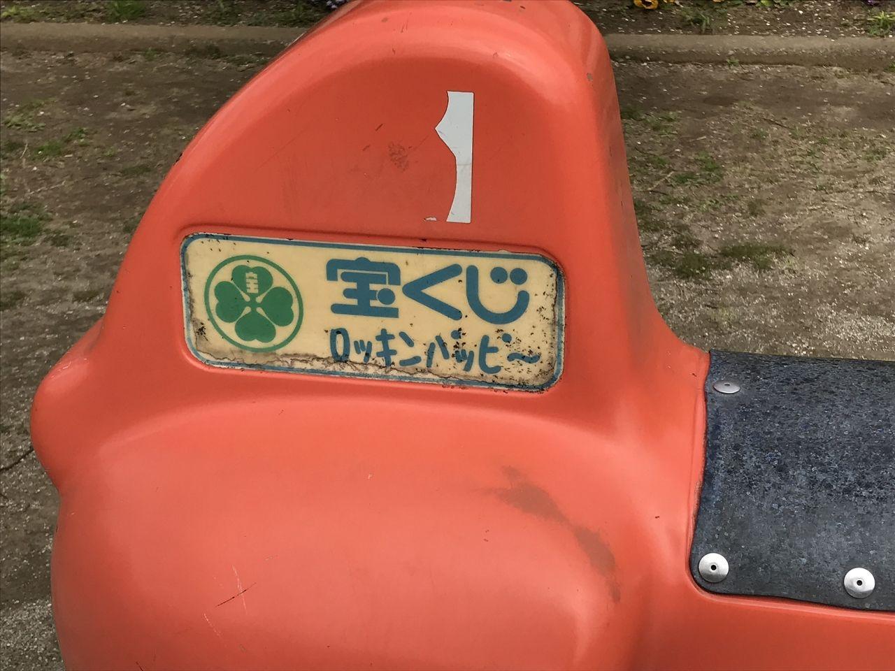 南行徳の中江川添公園の宝くじのシール