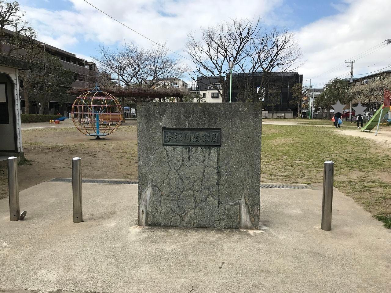 南行徳の中江川添公園の入り口から広場