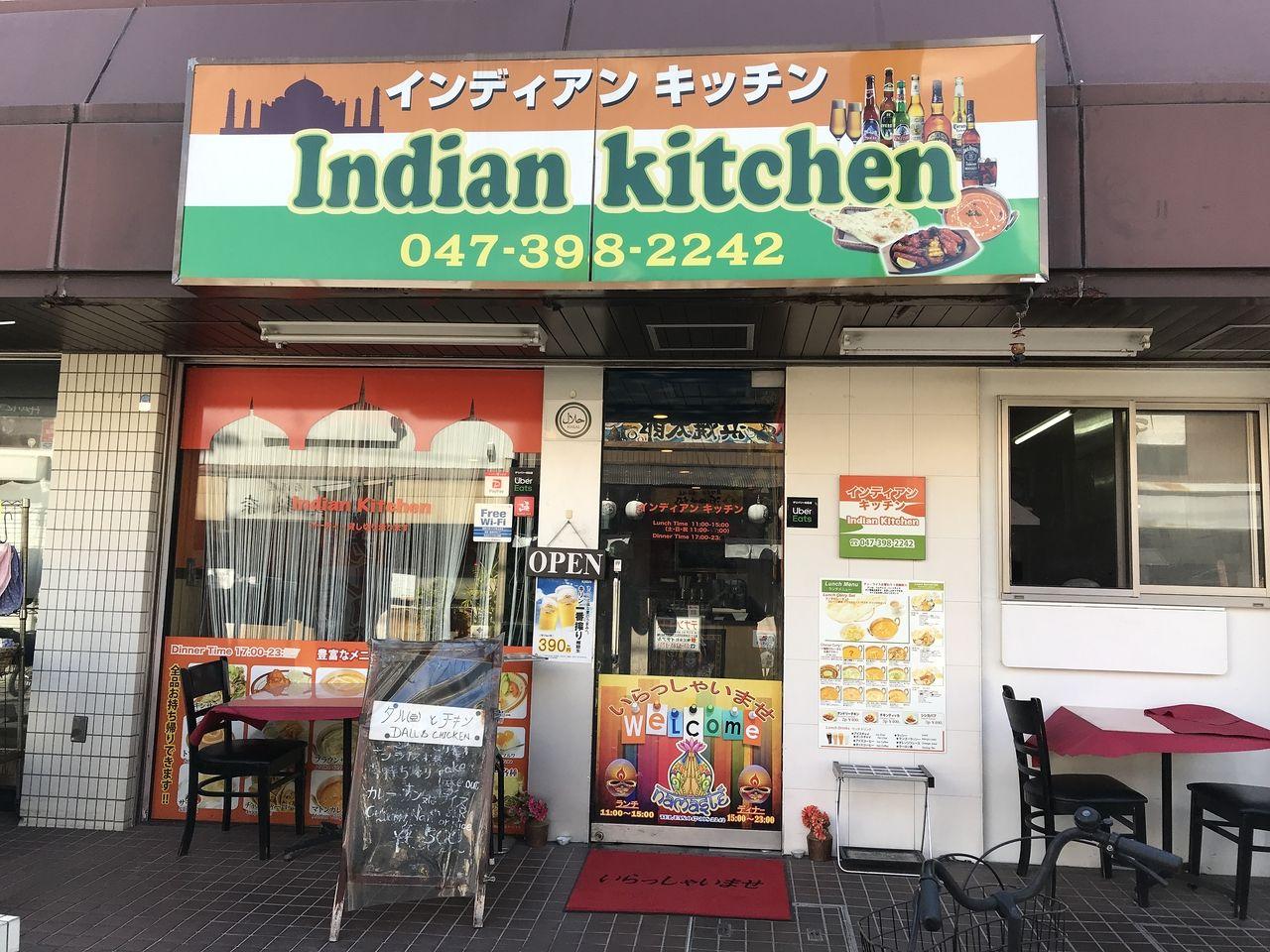 行徳のインディアンキッチンの外観