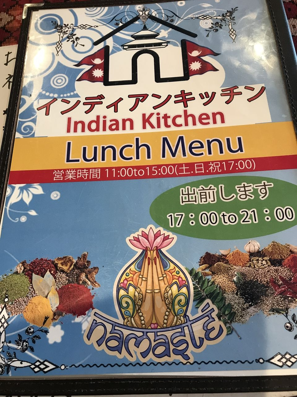 行徳のインディアンキッチンのランチメニュー
