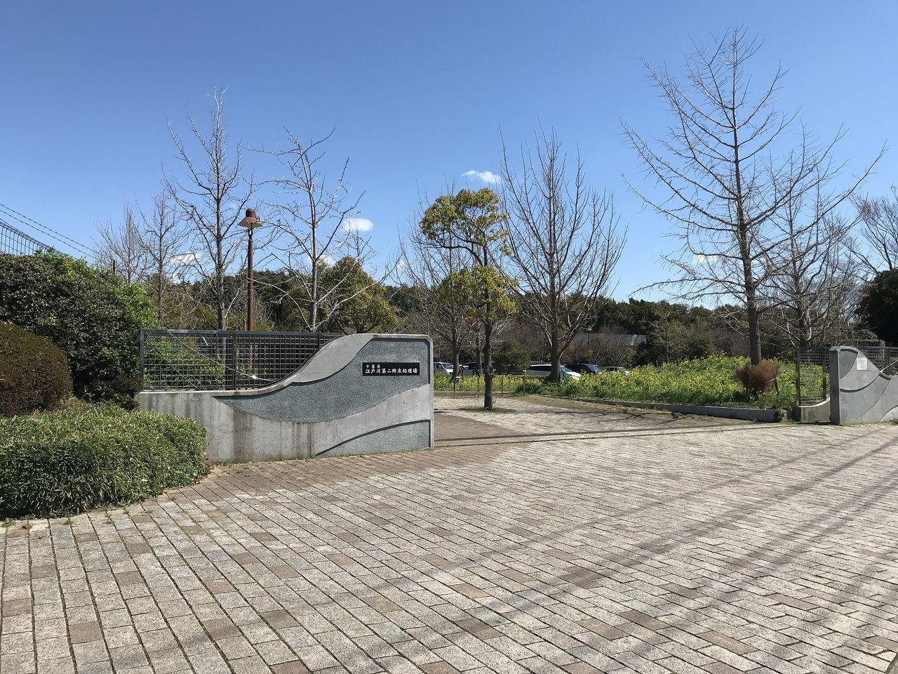行徳の福栄スポーツ広場の中央入口