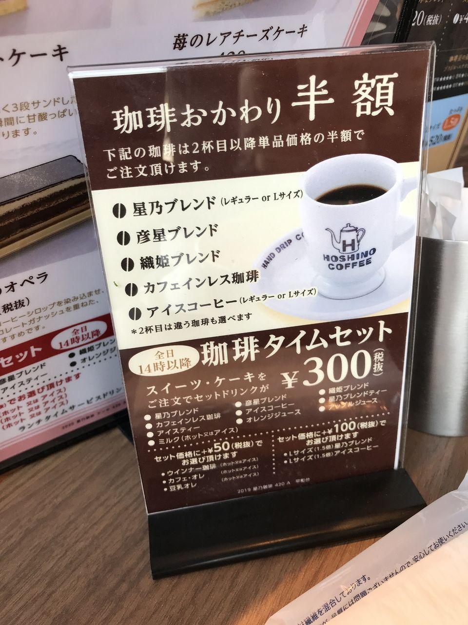 行徳のオシャレな珈琲店「星乃珈琲店」でランチ!