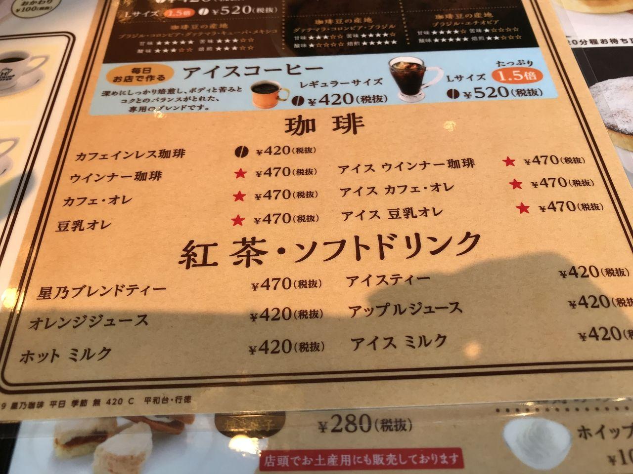 行徳の星乃珈琲店のドリンクメニュー