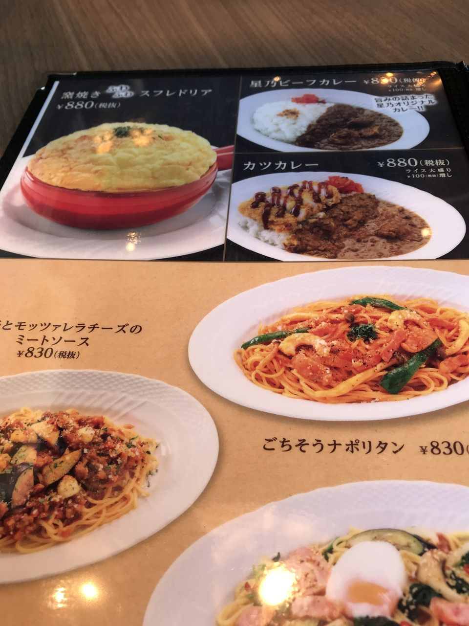 行徳の星乃珈琲店のパスタメニュー