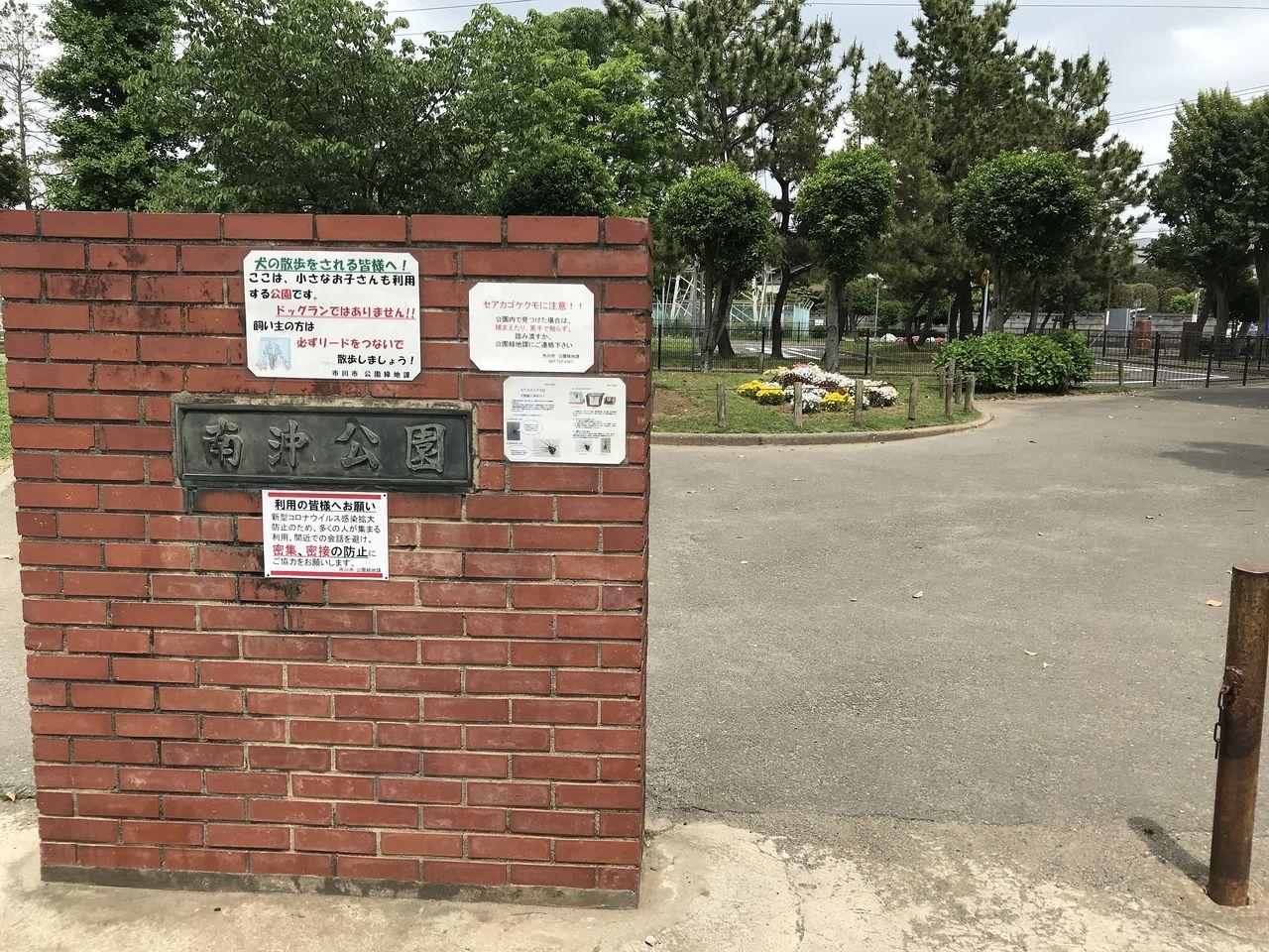行徳の南沖公園の銘板