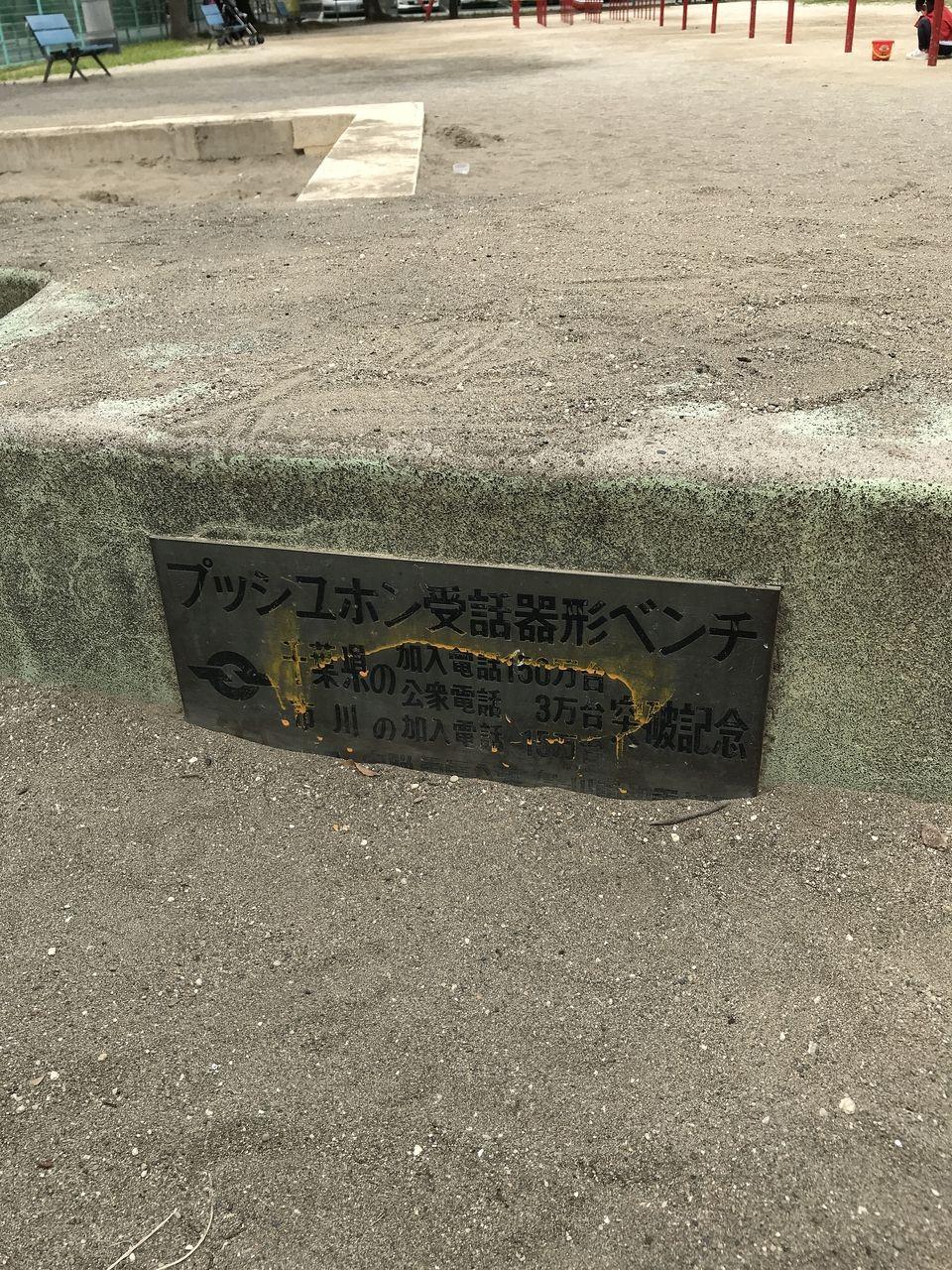 行徳の南沖公園の受話器型ベンチの銘板