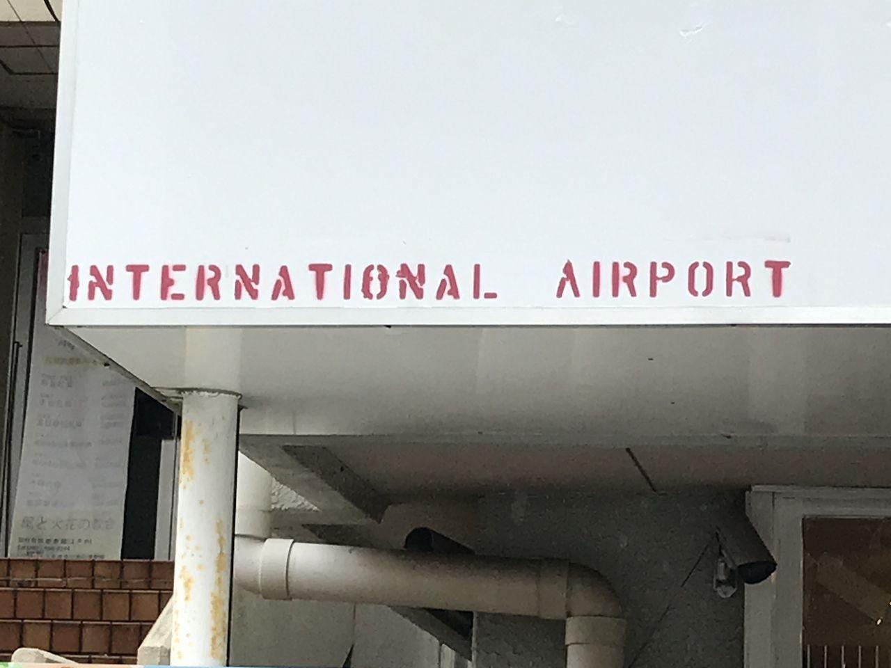 行徳のINTERNATIONAL AIRPORTのロゴ