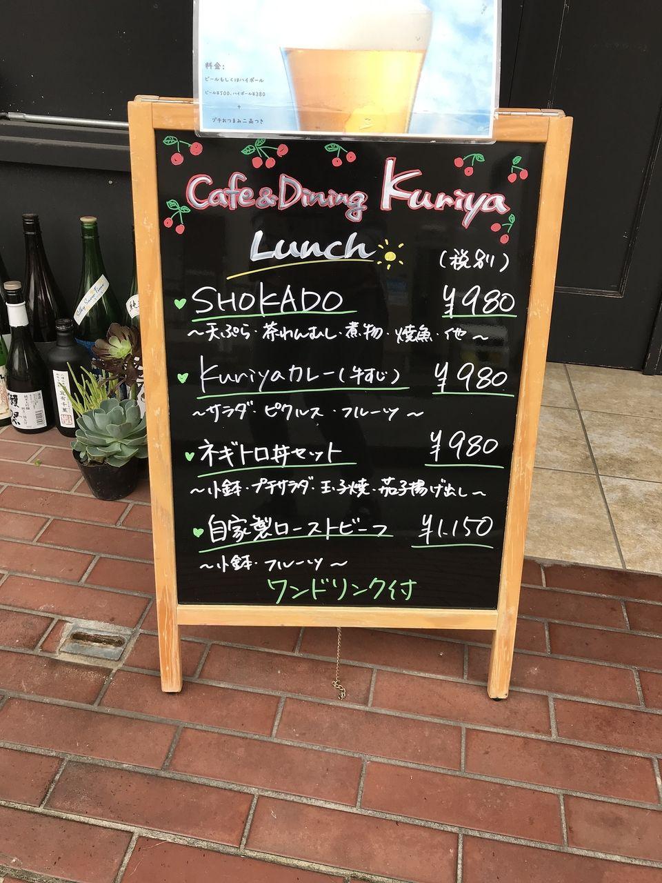 行徳のKuriyaの店舗前メニュー