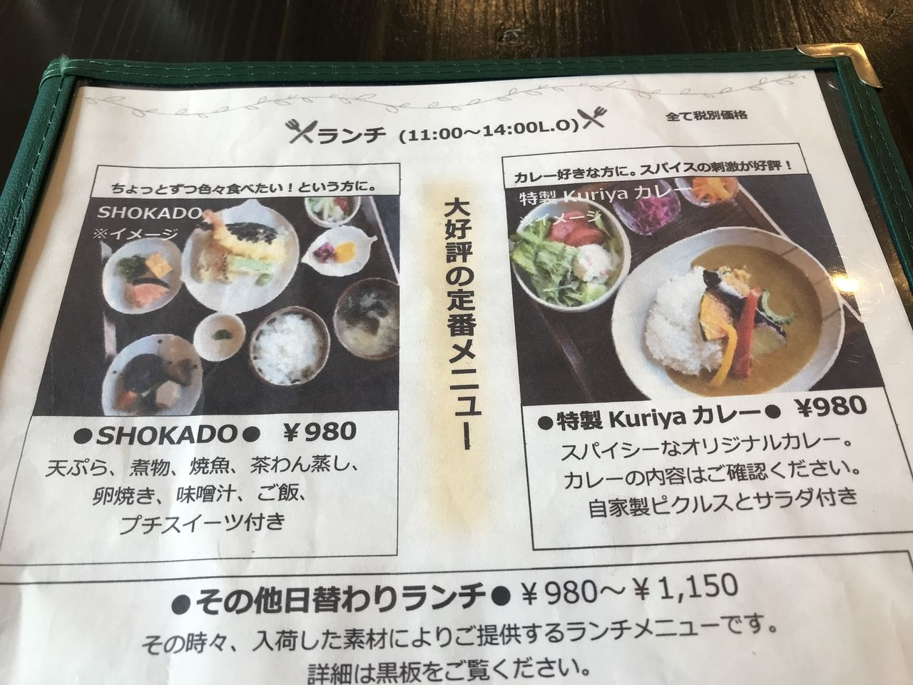 行徳のKuriyaのランチメニュー