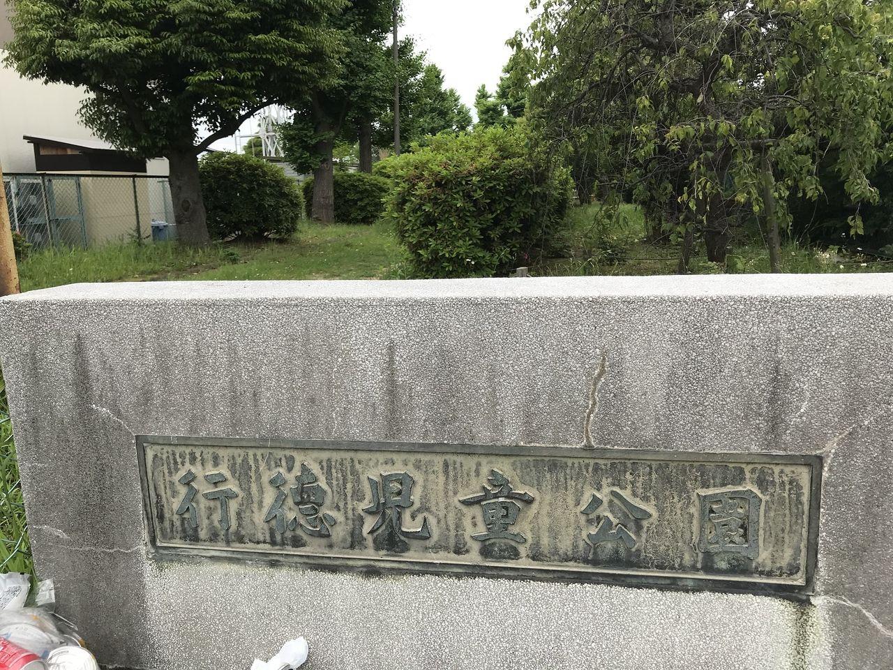 行徳の行徳児童公園の銘板