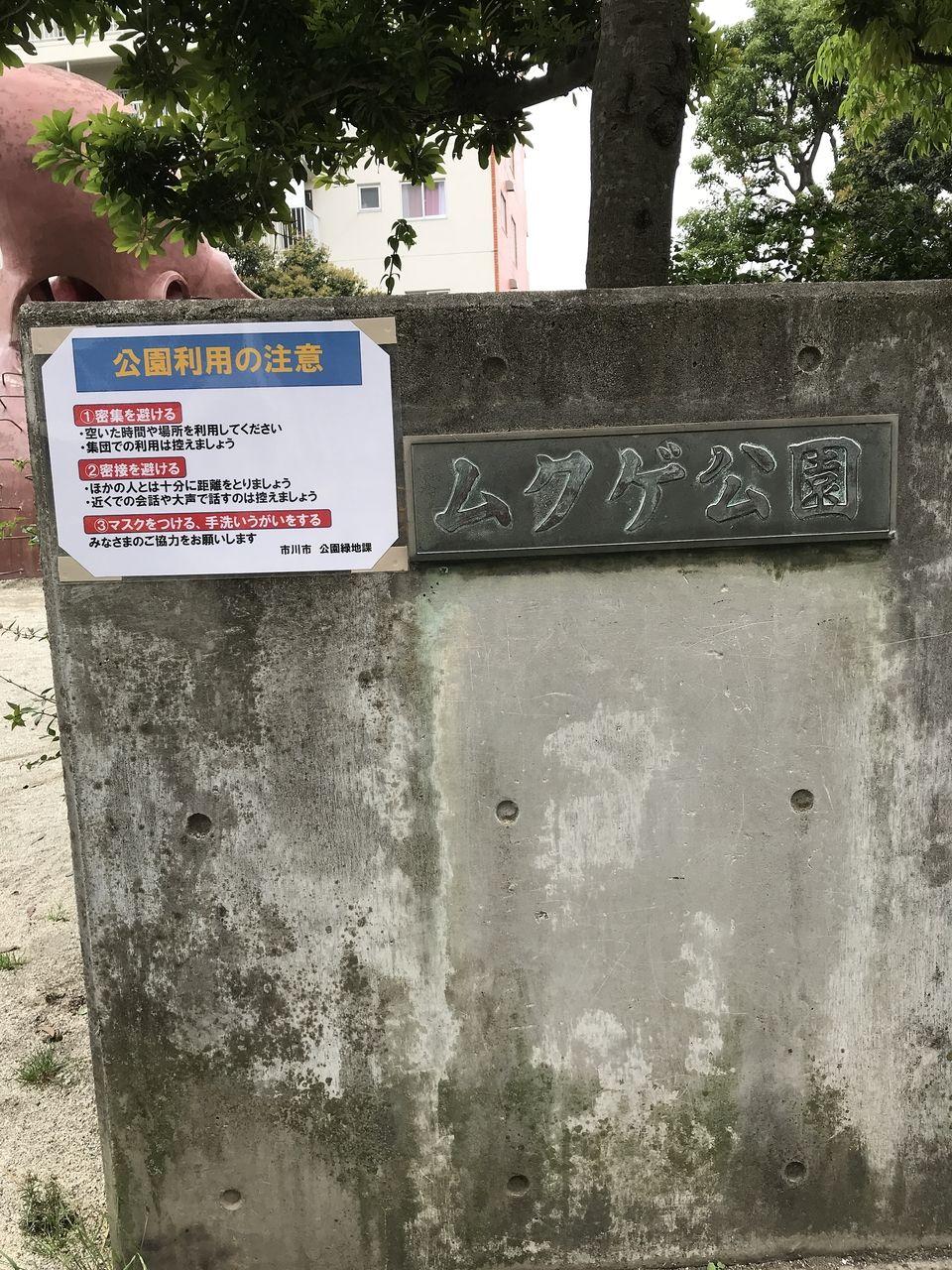 南行徳のムクゲ公園の銘板