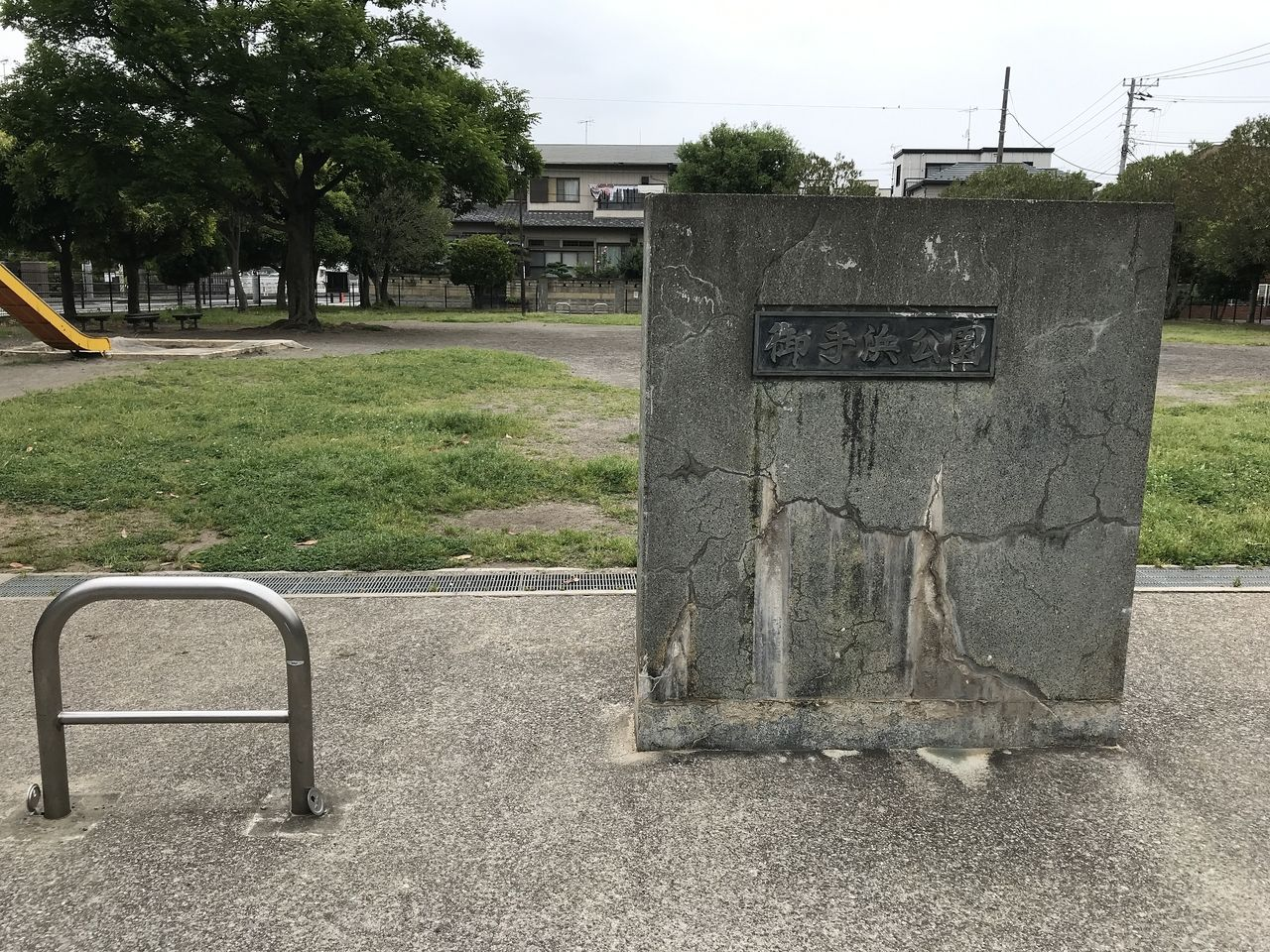 南行徳の御手浜公園の入り口