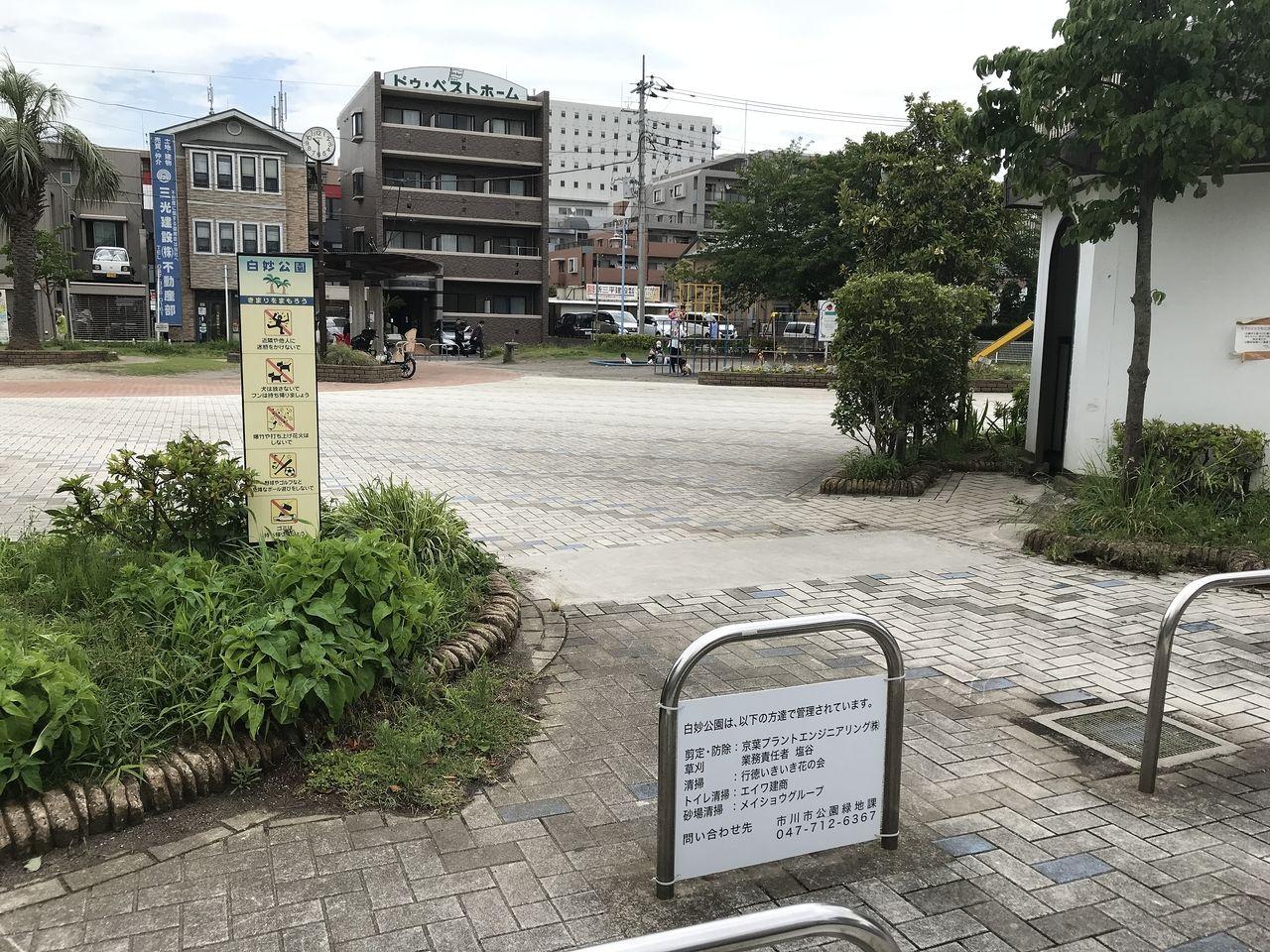 妙典の白妙公園の入り口