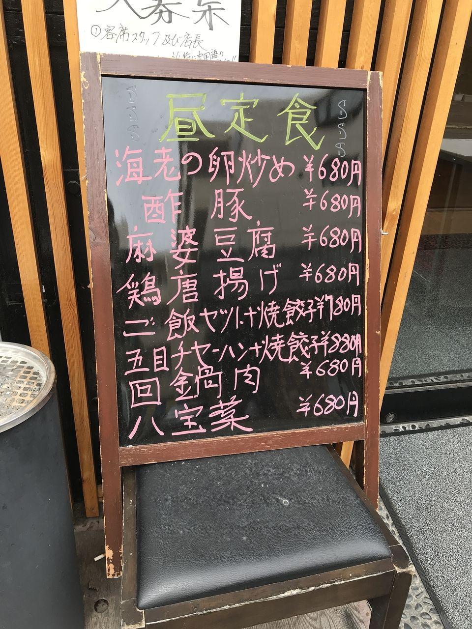 行徳のハルビン餃子のメニュー表