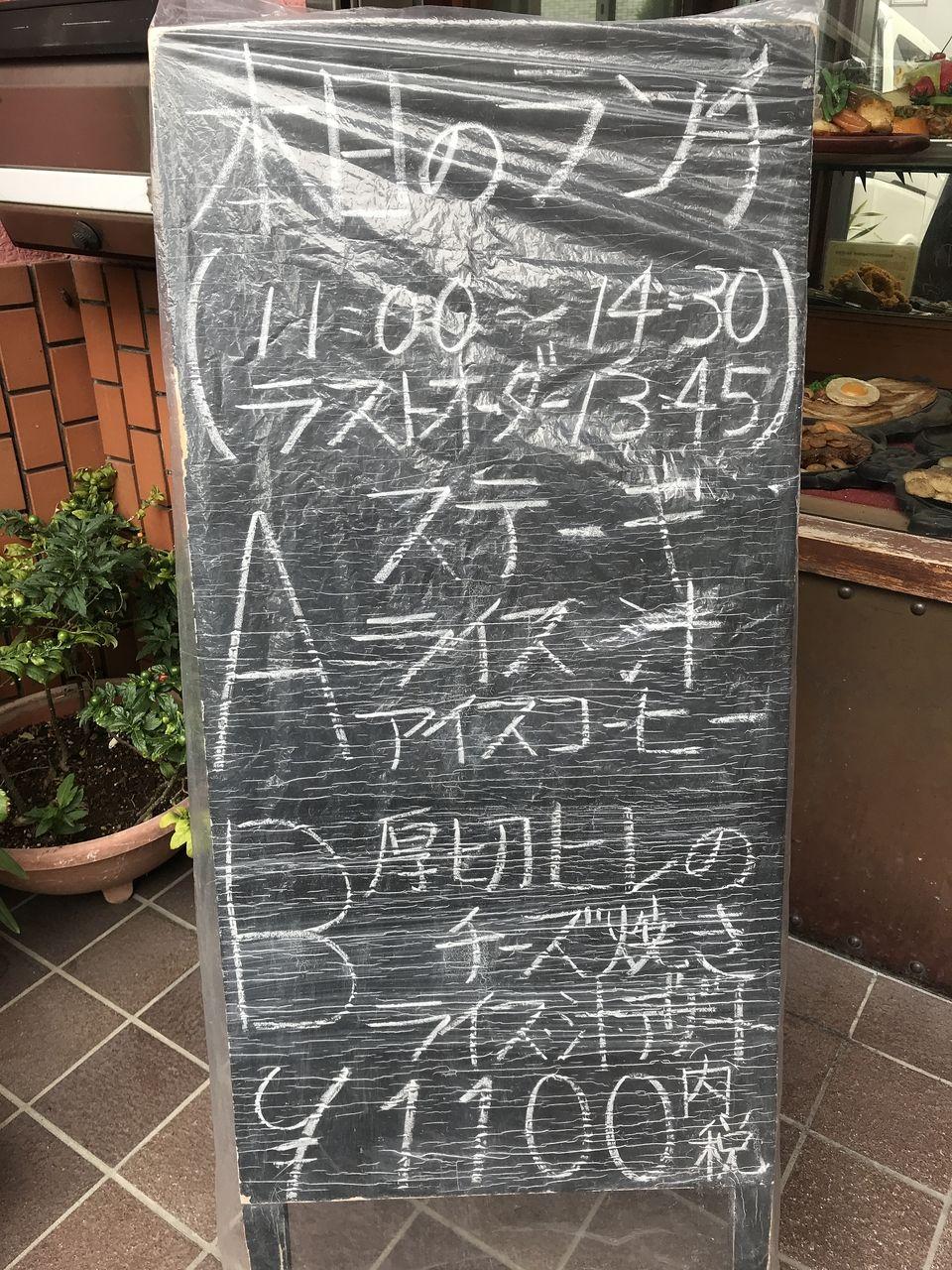 行徳のステーキ石井の表のメニュー