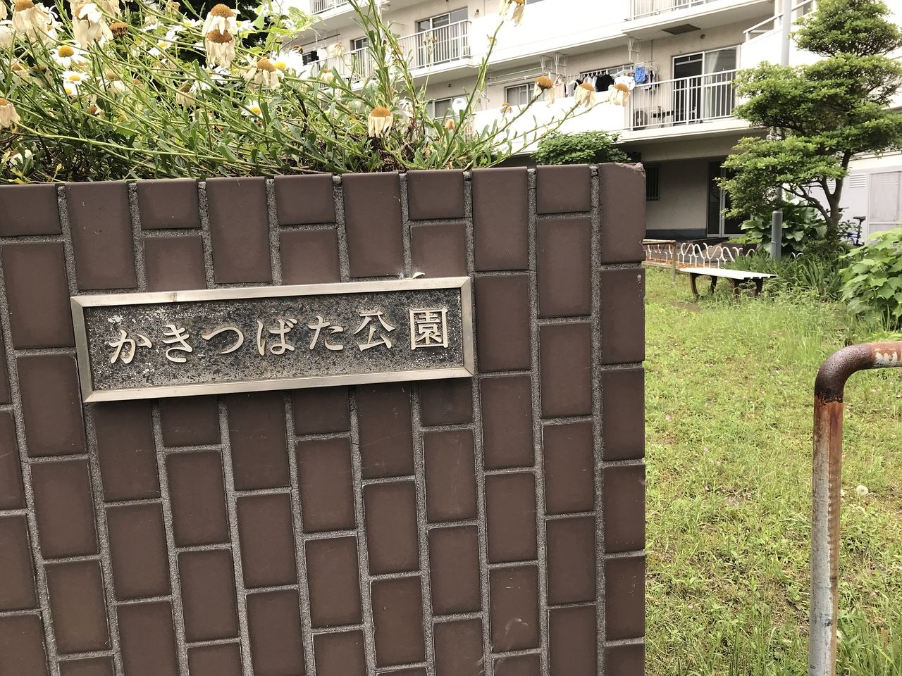 南行徳のかきつばた公園の銘板