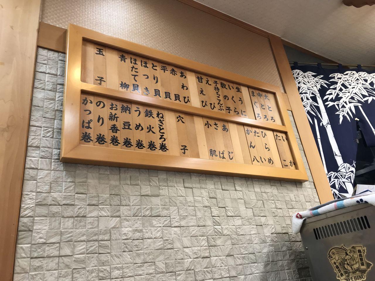 行徳の江戸銀の店内メニュー