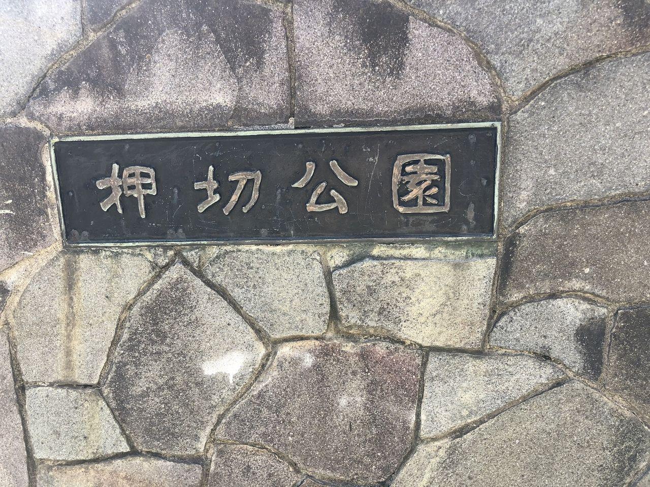 行徳駅前の穴場公園の1つ!広くて見通しも良いので安心♪「押切公園」☆