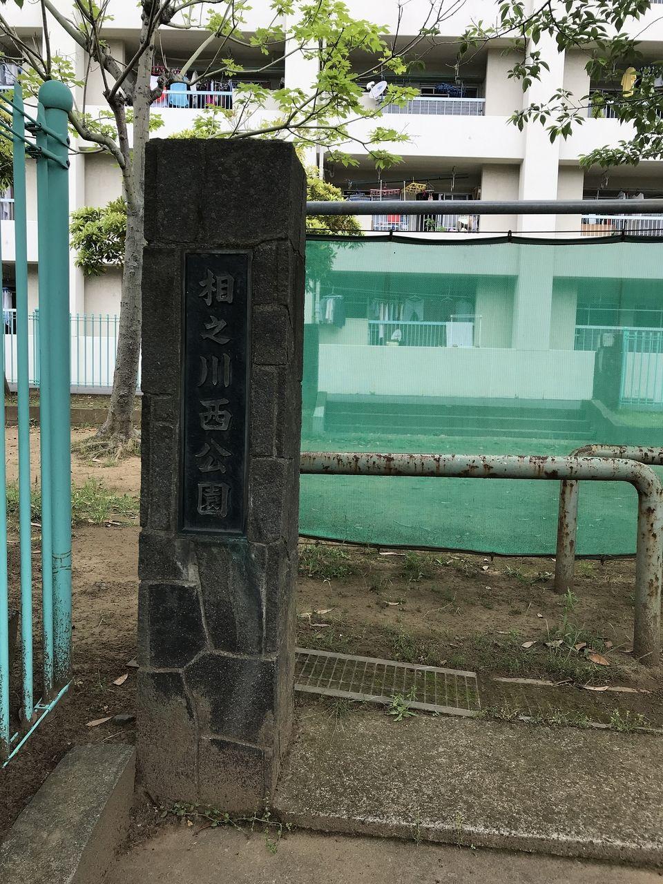 南行徳の相之川西公園の銘板