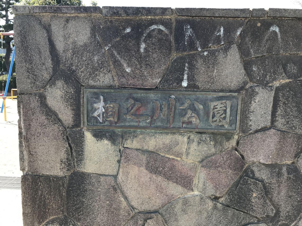 南行徳の相之川公園の銘板