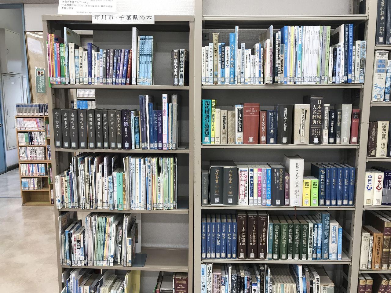 南行徳図書館の市川の歴史書