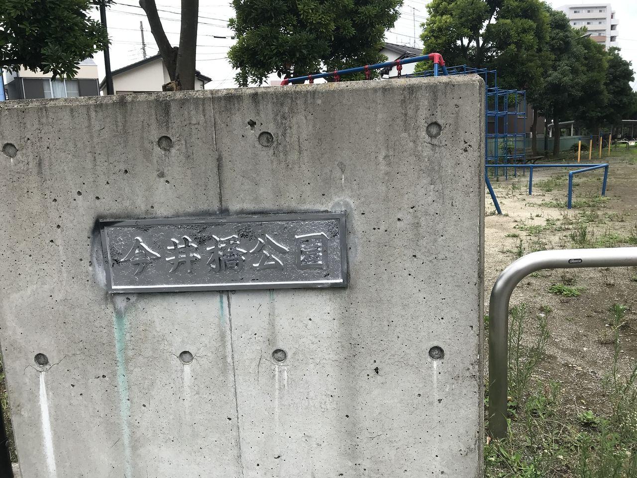 南行徳の今井橋公園の銘板