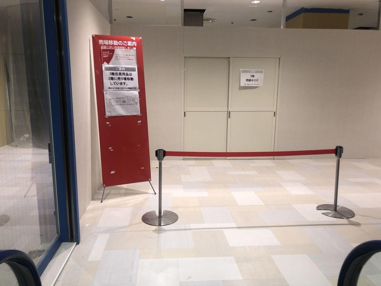 10月下旬にリニューアルオープンするそうですよ~「西友行徳店3階」☆